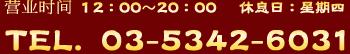 营业时间 12:00~20:00 定休日:星期四 / TEL. 03-5342-6031