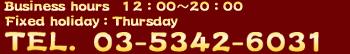 営業時間 12:00~20:00 定休日:木曜日 / TEL. 03-5342-6031
