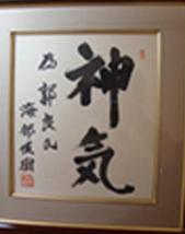 「郭良先生の気は、正に神気!」 感動された元首相海部俊樹氏に より贈呈された色紙