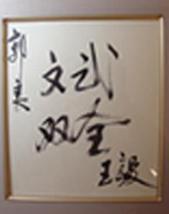 「気功と武術」共に秀でた郭良先生の能力を高く 評価され、中国外務大臣王毅氏より  贈呈された色紙
