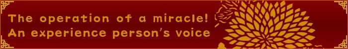 奇跡の施術!体験者の喜びの声