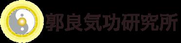 郭良気功研究所