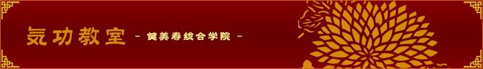 気功教室 - 健美寿総合学院 -