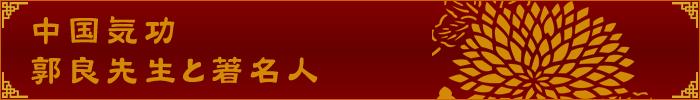 中国気功 郭良先生の賞と勲章