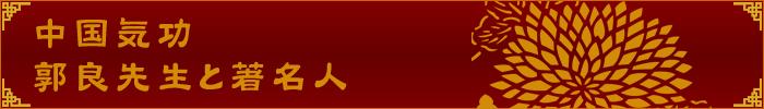 中国気功 郭良先生と著名人