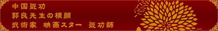 中国気功 郭良先生の横顔 ~ 武術家 映画スター 気功師 ~